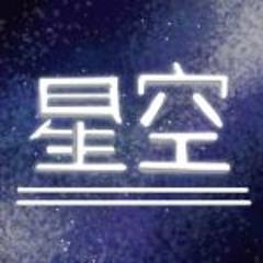 Comet / 星空