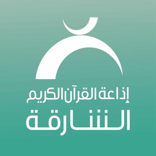 SHJQuran إذاعة القرآن الكريم من الشارقة's avatar
