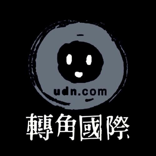轉角國際.重磅廣播's avatar