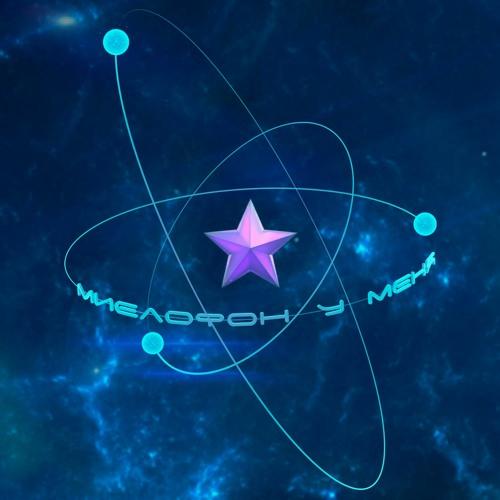 Миелофон у меня ✮'s avatar