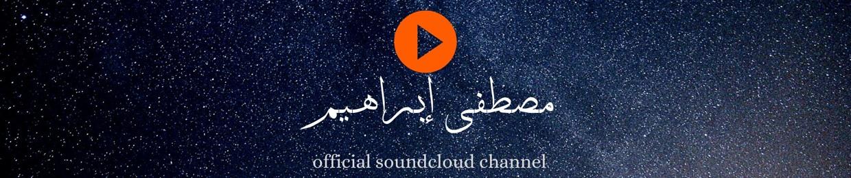 Mostafa Ibrahim | مصطفى إبراهيم