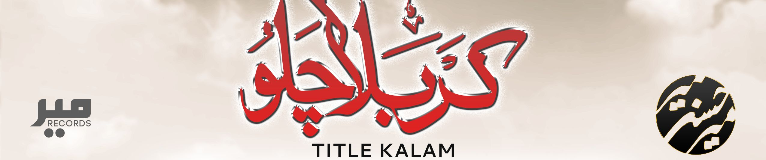 ALI SHER E KHUDA , HAIDER HAIDER | Mir Hasan Mir | Title