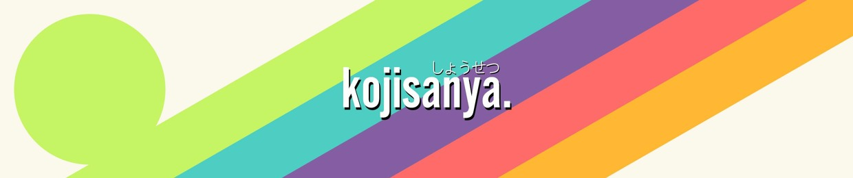 kojisanya