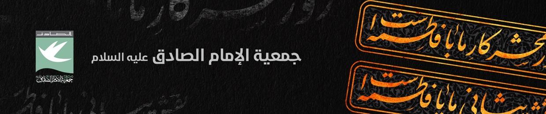AlsadiqSociety