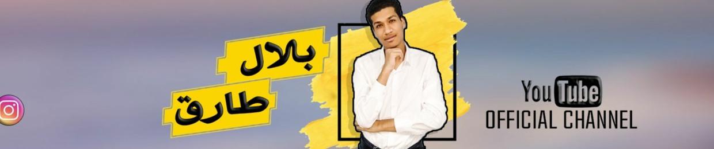 Belal Tarek - بلال طارق