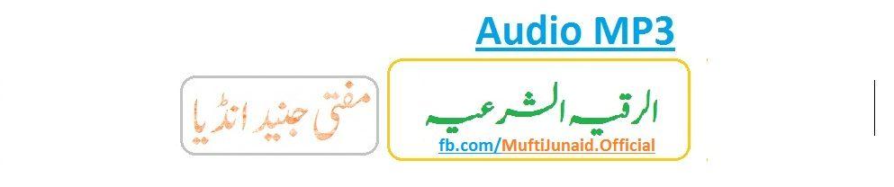 Full ruqyah mufti junaid mp3