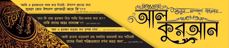 24  সূরা আন্ নূর (Surah An Noor) Bangla Translate