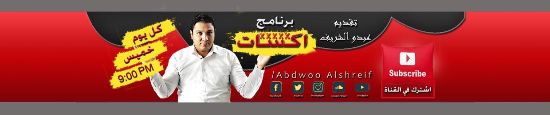 Abdwooo Alshreif - عبده الشريف