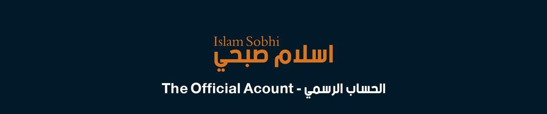 Islam Sobhi | اسلام صبحي