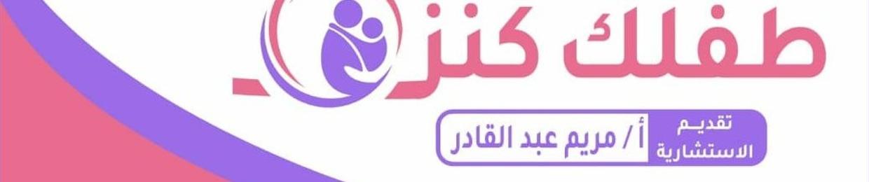 مريم عبد القادر