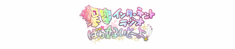 †奥床式† / 架空インターネットラジオ「ばり好いと〜よ!」