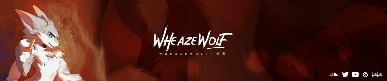 WheazewolfMusic