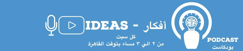 Ideas Podcast - أفكار بودكاست